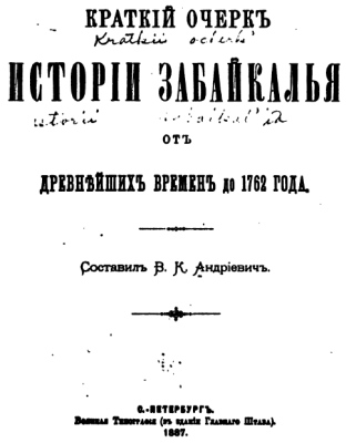 Andrievich - 1887 - History of Region past Baikal from ancient times to 1762