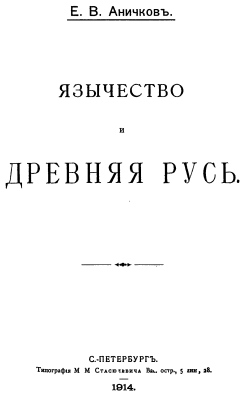 Anichkov - 1914 - Paganism and Ancient Rus (Russia)