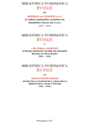 Arefiev - 2015 - Bibliotheca Nvmismatica Rvssiae or Images of Literature