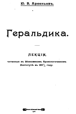 Arseniev 1907-1908 - Lectures on Heraldry