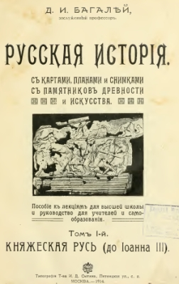 Bagalei - 1914 - Russian History - Russ of Dukes (with illustrations)