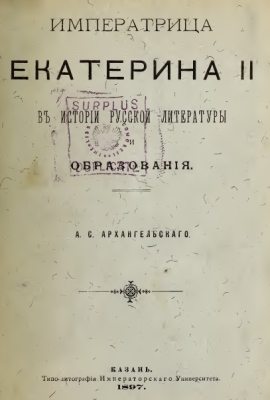 Catherine II - Archangelskii 1897 - Empress Catherine II in history of Russian Llterature