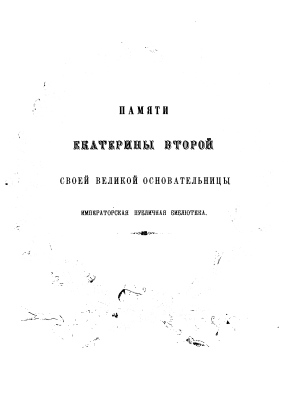 Catherine II - Bychkov 1873 - Letters, notes and orders of Catherine II