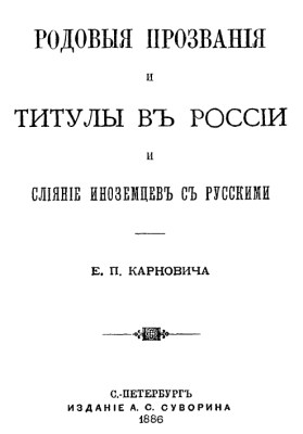 Karnovich - 1886 - Generic names and titles in Russia and the merger of foreigners with the Russians (novel)