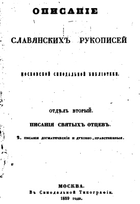 Moscow Synodal Library - 1859 - Description of ancient Russian manuscripts