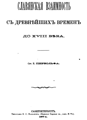 Perwolf - 1874 - Slavic Reciprocity from ancient timse to XVIII c