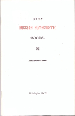 Russia - arefiev 2007 - rare book on russian numismatics - illustrations