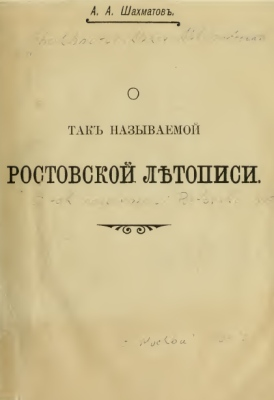 Shahmatov - 1904 - About so named Rostov chronicles