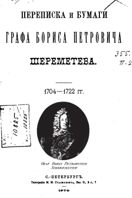 Sheremetev - 1879 - Letters and papers of 1704-1722