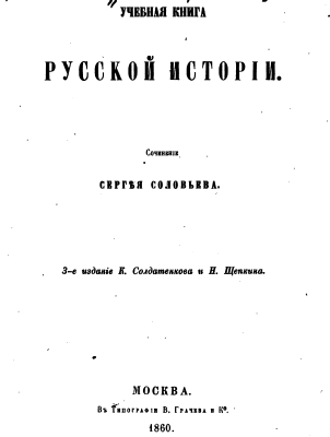 Soloviev S.M. - 1860 Learning Book of Russian History