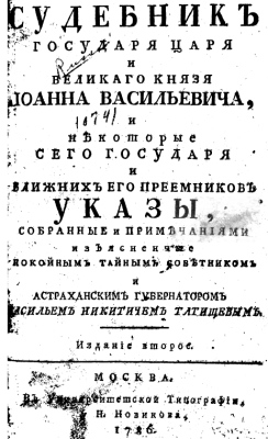 Tatishev - 1786 - Code of Law of Tsar Ioann Valilievich