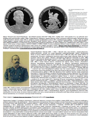 2019 - Medal by NNR - Grand Duke Georgii Mikhailovich - August numismatist 1863-1919